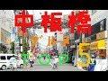 中板橋の人気/おすすめレストラン5選! の動画、YouTube動画。