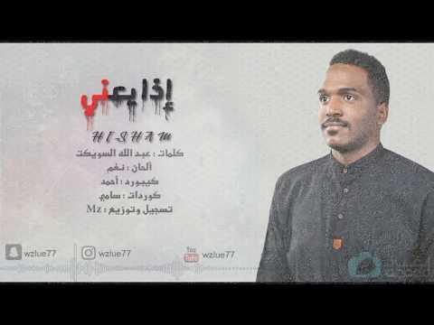 هشام السويكت - إذا يعني 2019