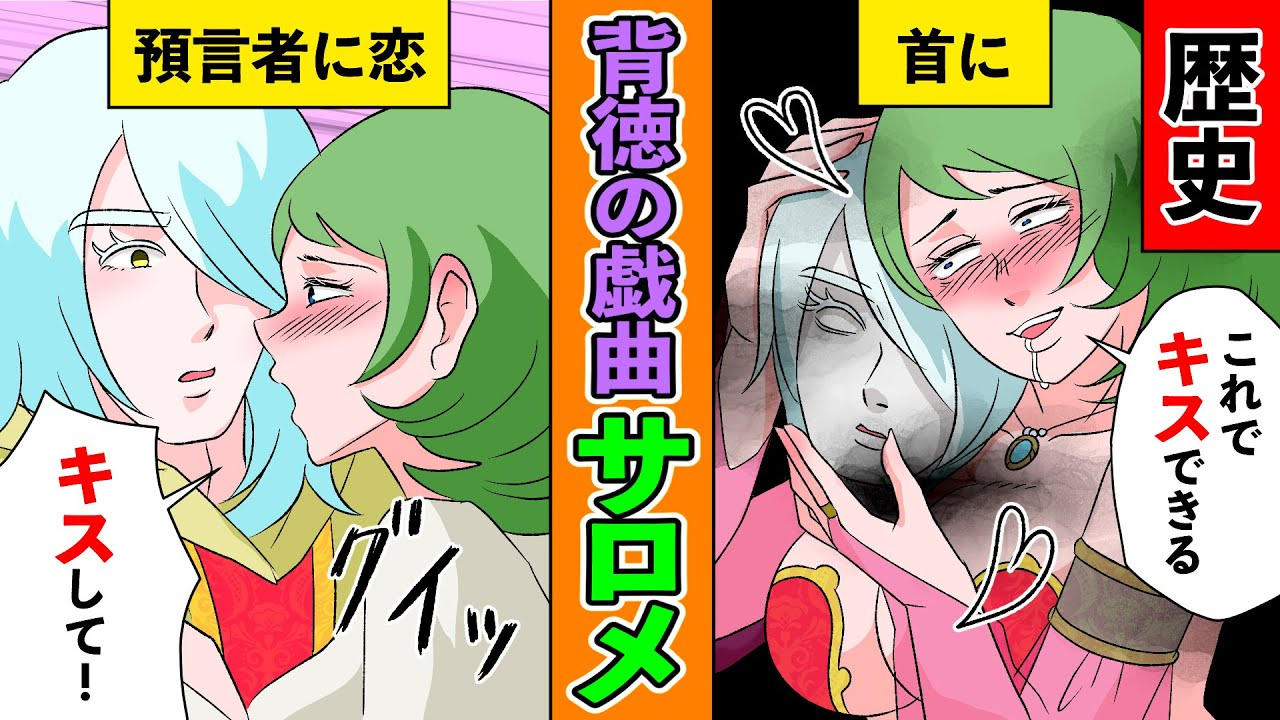 【漫画】サロメ~上演禁止にされた背徳の物語~【歴史】