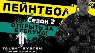 """Пейнтбол СПОРТ выпуск №2-2 """"Открыть за 6 секунд"""""""