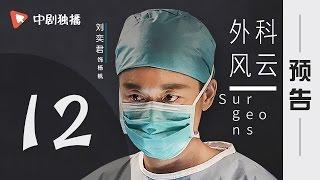 外科风云 第12集 预告(靳东、白百何 领衔主演)