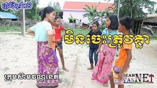 មិនចេះត្រូវគ្នា | New Comedy From Seam Vannet | Comedy kid | Khmer Comedy | Comdy 2019