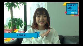 大原櫻子からKKBOXへ5周年お祝いコメント♪ アプリダウンロードはコチラ→...