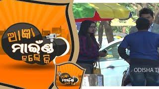 Aagyan Mind Kale Ki Ep 66 01 May 2018   Funny Videos - Odia Prank Comedy