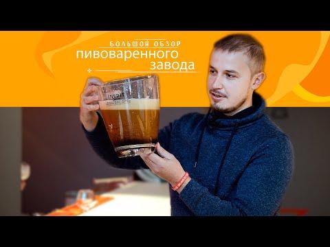 Экскурсия на завод Московской Пивоваренной Компании (МПК)