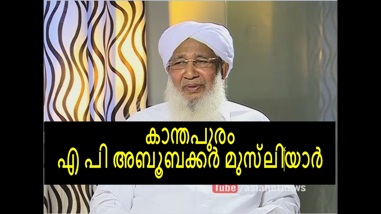 Kanthapuram A. P. Aboobacker Musliyar