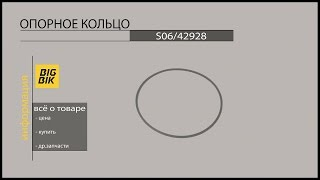 Запчасти для экскаваторов-погрузчиков Hidromek: S06/2928 опорное кольцо(, 2015-03-02T12:05:12.000Z)