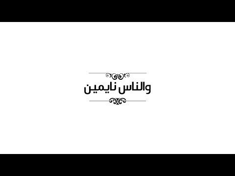 Ahmed Gamal- Wenass Naymeen (Lyrics Video) | أحمد جمال - والناس نايمين - كلمات