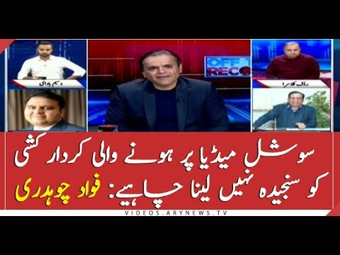 Fawad Chaudhry's remarks over fake news on social media