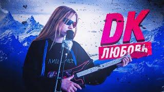 �������� ���� DK-Любовь(Alika Avdeeva и Foxlii REMAKE) (ПАРОДИЯ) (COVER) ������