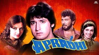 Apradhi (1974) || Yogeeta Bali || Hindi Full Action Movie