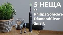 5 НЕЩА за Philips Sonicare DiamondClean Smart + GIVEAWAY