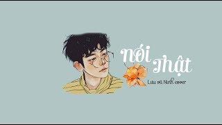 Lưu Vũ Ninh (刘宇宁) [Vietsub + Pinyin] [Full Audio] [Tik Tok]