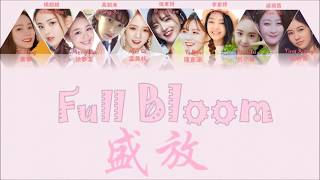 Produce 创造101《 Full Bloom 盛放 》(認聲+歌詞 Color Coded CHN|ENG|PIN)