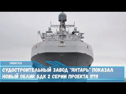 Судостроительный завод Янтарь показал новый облик БДК- 2 серии проекта 11711
