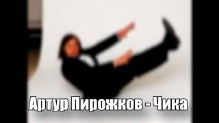 Артур Пирожков - Чика (10 часов чистого секса)