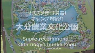 【超オススメ!】キャンプ場紹介 大分農業文化公園@九州 thumbnail