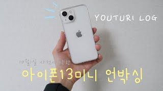 [진주VLOG] 아이폰13미니 언박싱 (아이폰13미니 …