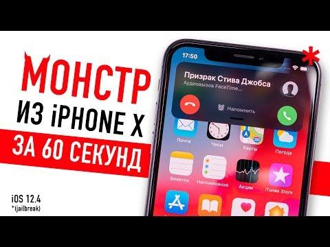 Как сделать монстра из IPhone X за 60 секунд (iOS 12.4, Jailbreak)