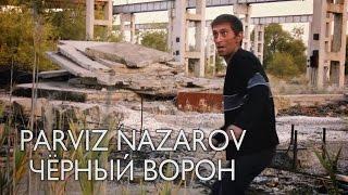 Парвиз Назаров - Черный ворон