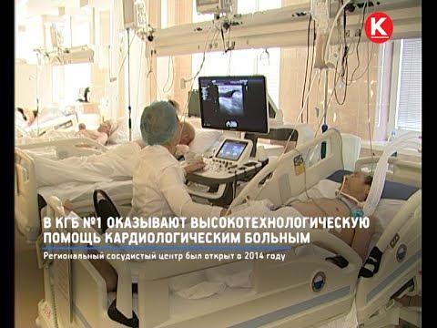 КРТВ. В КГБ №1 оказывают высокотехнологическую  помощь кардиологическим больным