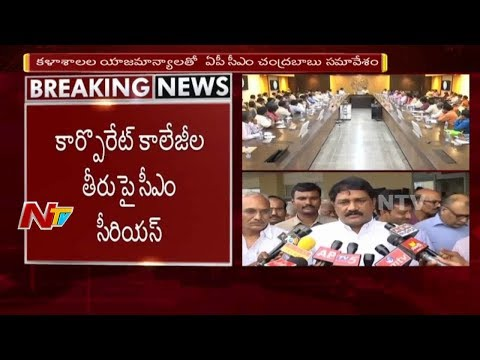 AP CM Chandrababu Naidu Meets Private College Management || NTV