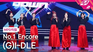 [MPD직캠] (여자)아이들 1위 앵콜 직캠 4K '화(火花)(HWAA)' ((G)I-DLE FanCam No.1 Encore) | @MCOUNTDOWN_2021.1.21