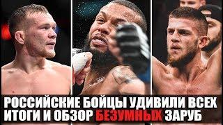 ИТОГИ И ОБЗОР БЕЗУМНЫХ ЗАРУБ НА UFC! ПЕТР ЯН-ДОДСОН, БЛАХОВИЧ-САНТОС, ХАБИЛОВ И ИСМАГУЛОВ!