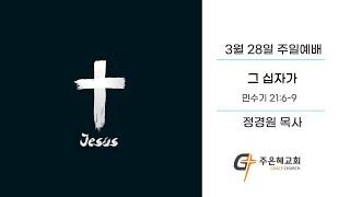 3월 28일 주일예배 #올랜도교회#올랜도한인교회#주은혜교회