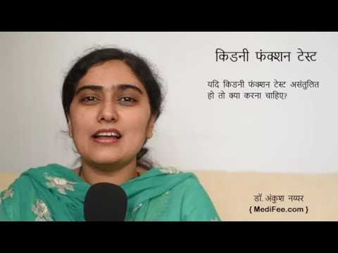 Kidney Function Tests (in Hindi)