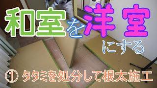 和室を洋室にする / ①畳を撤去して根太施工