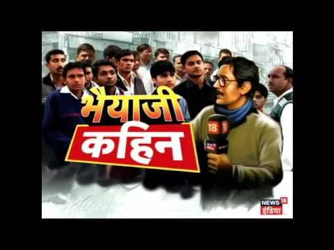 Bhaiyaji Kahin mein UP ke sitapur se dekhiye chunaavi mausam mein siyasat ke rang