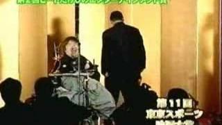 2002年 ホーキング青山 ビートたけしのエンターテインメント賞授賞式.