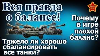 Вся правда о балансировке! Почему в игре плохой баланс? World Of Tanks (WoT).