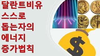 생각바꾸기채널강좌26강