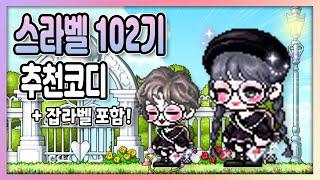 【 메이플 】 스라벨 102기 코디 추천! 잡로얄 초커…