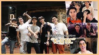บินกลับไทยไปซ้อมเต้นกับ K-OTIC ในรอบ 7 ปี!!! ( Eng TH sub )   #Koendanai
