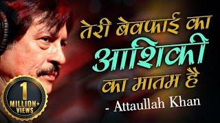 अत्ताउलाह खान के ज़िन्दगी का सबसे दर्द भरा गीत - तेरी बेवफाई का आशिक़ी का मातम है - दर्द भरे गीत