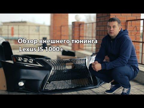Обзор внешнего тюнинга Lexus IS 1000+