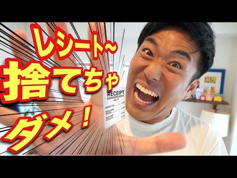 解説【ONE】レシートがお金になるアプリを4ヶ月使った結果!!○○円になった!!
