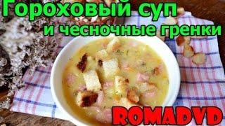 Гороховый суп с Чесночными Гренками от RomaDVD