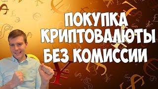 видео Как купить эфириум за рубли без комиссии: лучшие площадки