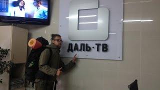 Даль ТВ ТНТ Хабаровск.
