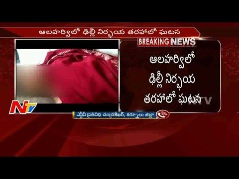 కర్నూలు జిల్లాలో నిర్భయ తరహా గ్యాంగ్ రేప్ || వివాహితపై దారుణం || NTV