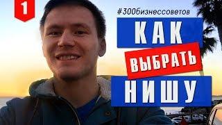 №1 Как выбрать прибыльную нишу для бизнеса #300бизнессоветов от Тимура Тажетдинова