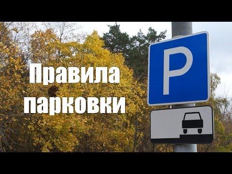 Правила парковки: стоянки, остановки. Обзор паркинга в Москве.