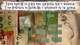 Θανάσης Παπακωνσταντίνου - Με Τα Χρόνια - Official Lyric Video
