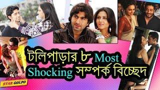 টলিপাড়ার ৮ আলোচিত সম্পর্ক বিচ্ছেদ | Bengali Tollywood 8 most Shocking Breakups