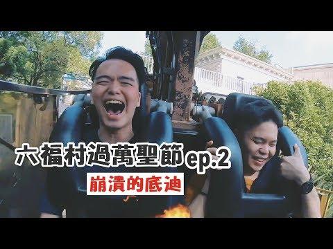 【六福村過萬聖節ep.2】遊樂設施精彩實境秀