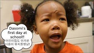 Dasomi's First Day of School! | Sending my 3 year old to PreK | USA Vlog ep. 141 미국유치원